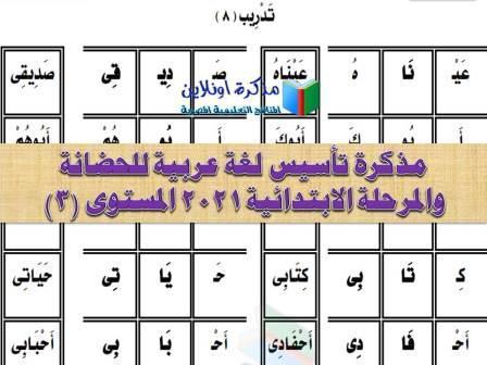 مذكرة تأسيس لغة عربية كي جي والصف الأول الابتدائي pdf المستوى الثالث