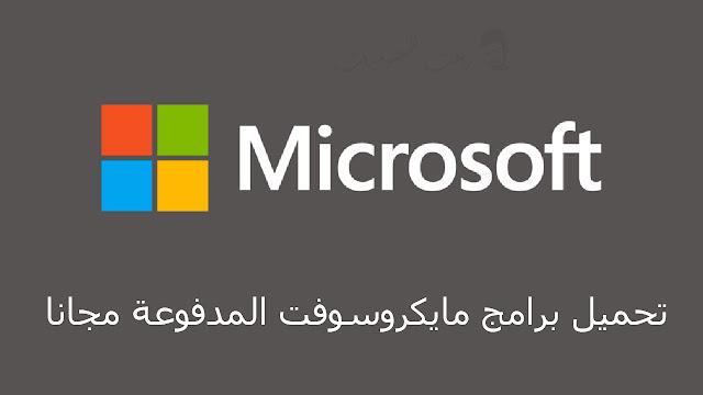 تحميل برامج مايكروسوفت مجانا