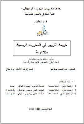 مذكرة ماستر: جريمة التزوير في المحررات الرسمية والإدارية PDF