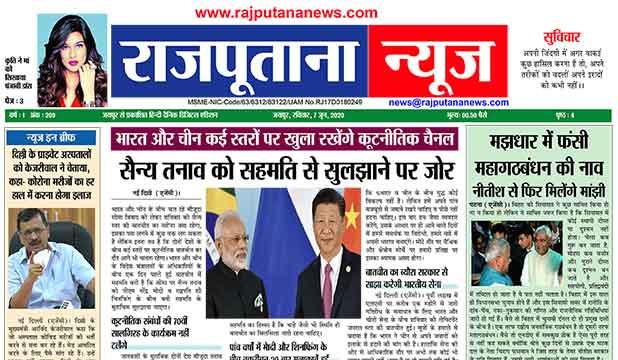 राजपूताना न्यूज़ ई पेपर 7 जून 2020 डिजिटल एडिशन