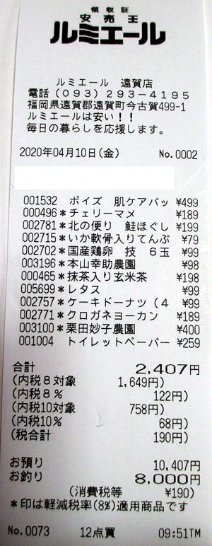 ルミエール 遠賀店 2020/4/10 のレシート