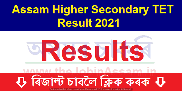 Assam Higher Secondary TET Result 2021
