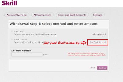 كيفية اضافة حساب بنكى الى سكريل والتحويل الية