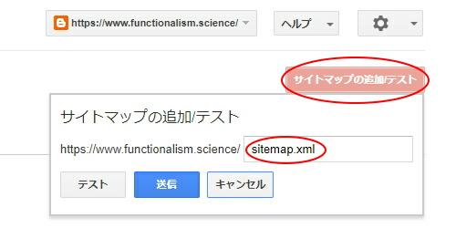 サイトマップ送信_2