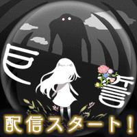 巨神と誓女R v1.0.10 MOD God Mode