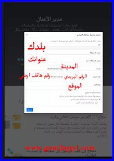 حل مشكله حظر الروابط المدونة علي فيسبوك
