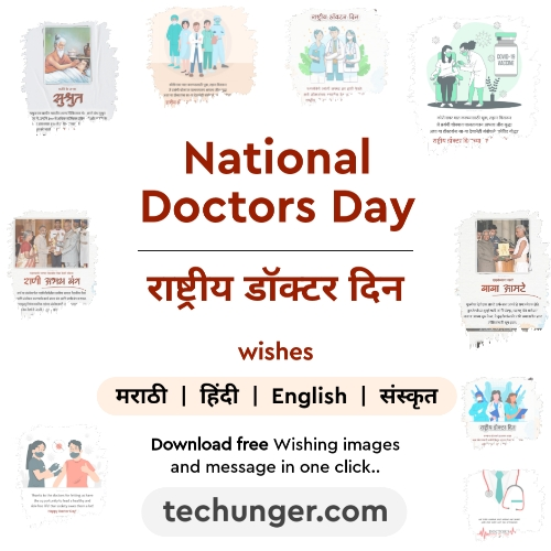National Doctors Day wishes | 1 july