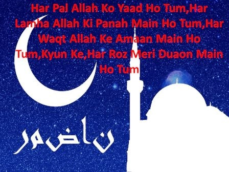 Famous Ramadan Quotes in English