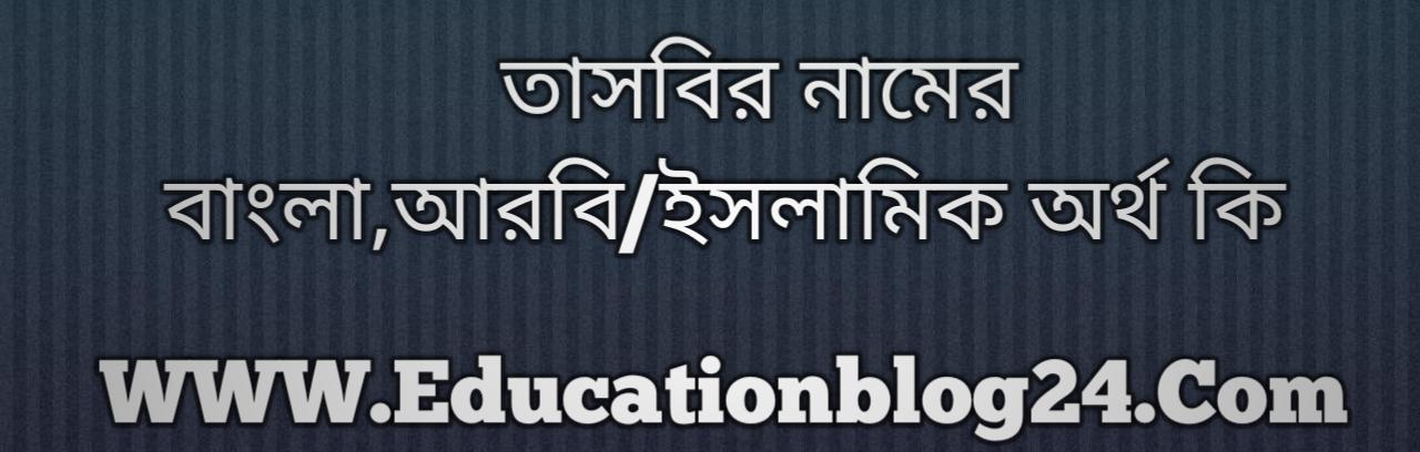 Tasbir name meaning in Bengali, তাসবির নামের অর্থ কি, তাসবির নামের বাংলা অর্থ কি, তাসবির নামের ইসলামিক অর্থ কি, তাসবির কি ইসলামিক /আরবি নাম