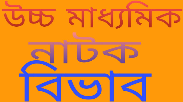 hs-bangla-natok-bivab-suggetion