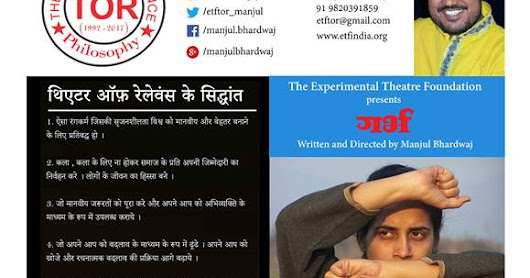"Classic plays ""Garbh"" and ""Anhad Naad-Unheard Sounds of Universe"" along with new play ""Nyaya ke Bhanwar me Bhawari"" Will be performed to Celebrate 25 years of ""Theatre Of Relevance"" philosophy ""3-days Theatre Festival in Mumbai"""