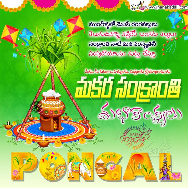 happy makara sankranthi wallpapers greetings, makara sankranthi greetings images, 2020 makara sankranthi images greetings