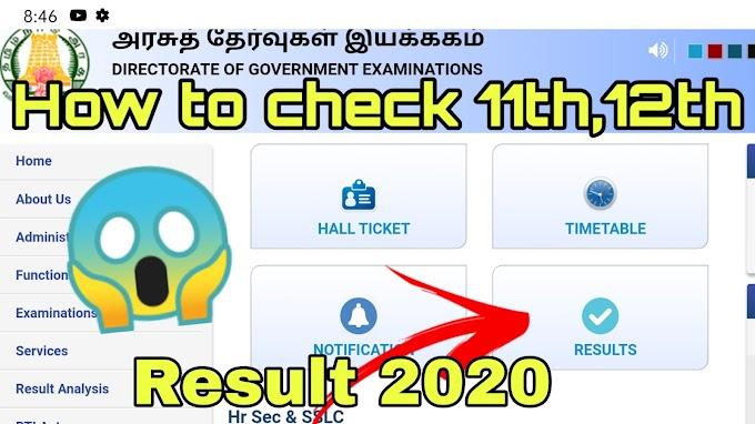 TN Result 11th 12th Public Exam Result 2020