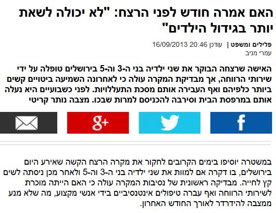 """חדשות 10 - ספטמבר 2013 - האם אמרה חודש לפני הרצח: """"לא יכולה לשאת יותר בגידול הילדים"""" ,  עמרי מניב"""