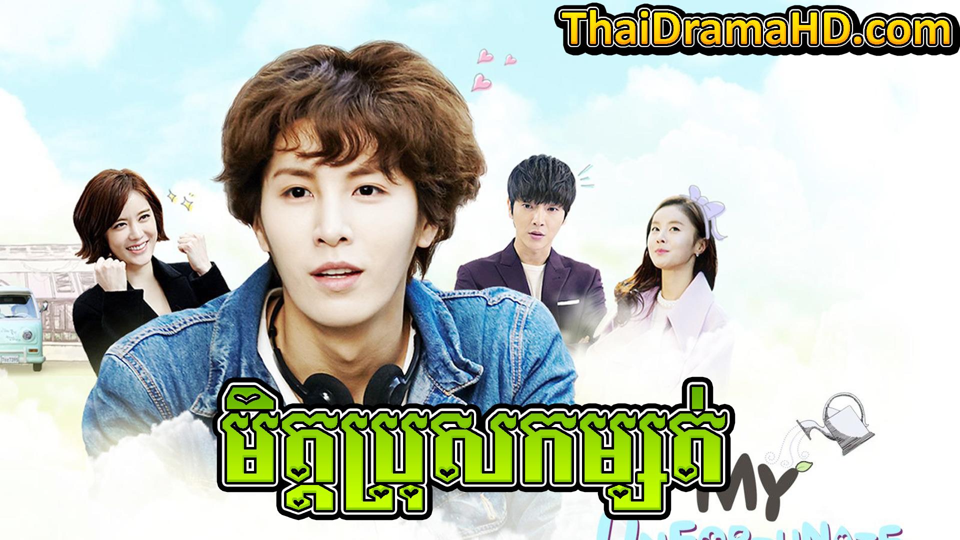 Mith Pros Kamsoth | Thai Drama | Khmer Movie | Phumikhmer | movie-khmer | video4khmer | khmotions | kolabkhmer | khmer drama | ksdrama | cookingtips | roscheat | khmertimeskh | khmerkomsan | phumi7 | merlkon | film2us | movie2kh | sweetdrama | khmercitylove | khreplay | tvb cambodia drama | ckh7 | srokthai | phumimedia | phumi8 | khmer avenue | khmer search | Soyo | khmerfans