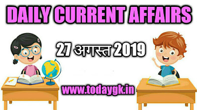 27 August current affairs in hindi