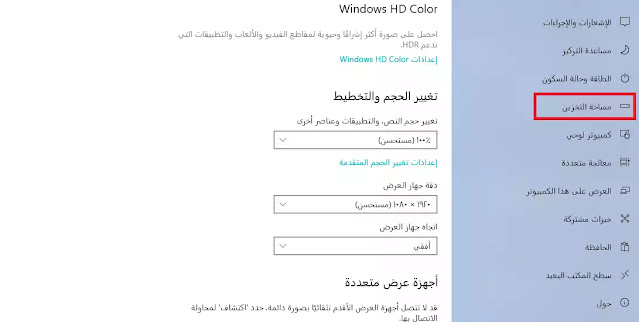 كيفية حذف الملفات غير الضرورية من خلال ميزة مدمجة في نظام التشغيل Windows 10؟