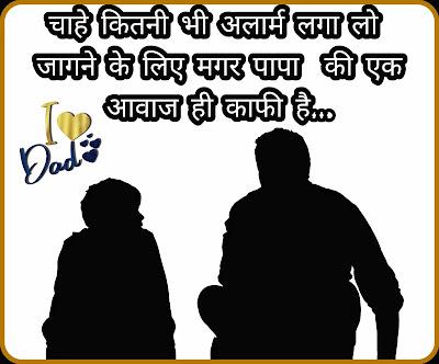Happy Father's Day Shayari
