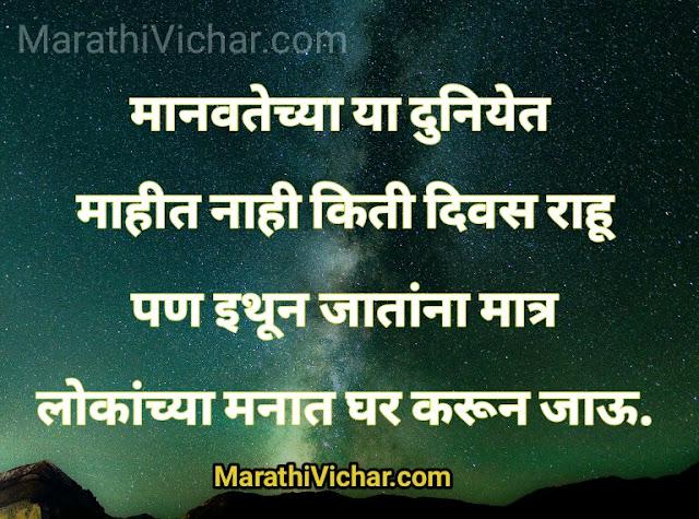 marathi best poem on life