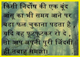 Quotation for life in Hindi