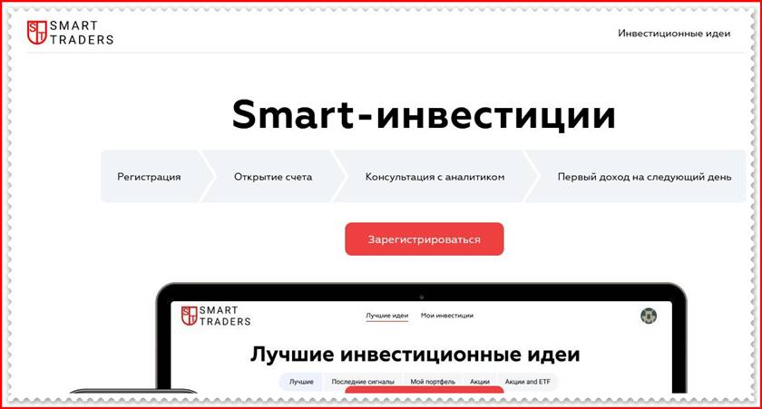 [Мошенники] unitedtraders.com, smart-trdr.nfdvcompanof.com, smart-trdr.nfdvcompanf.com – Отзывы, развод, платит или лохотрон?