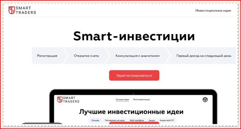 [Мошенники] smart-trdr.nfdvcompanof.com, smart-trdr.nfdvcompanf.com – Отзывы, развод, платит или лохотрон?