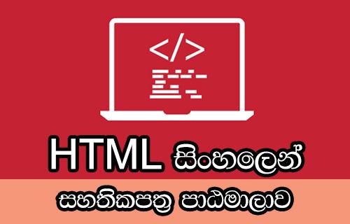 Certificate in HTML Course (Sinhala Medium)