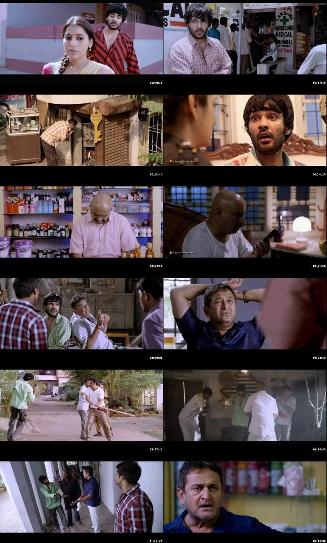 Guntur Talkies (2016) Screenshots