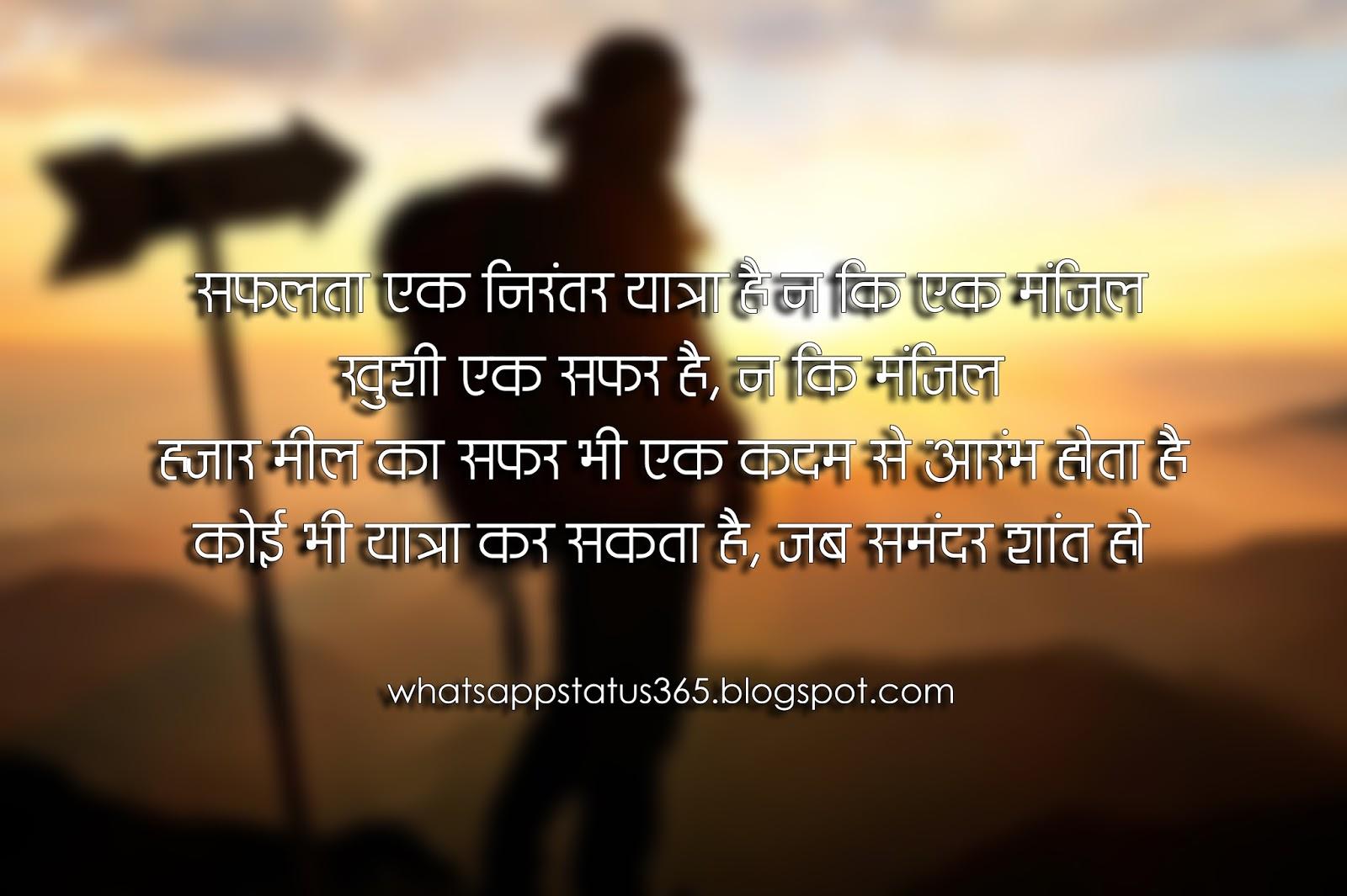 Happy Journey Quotes In Hindi Best Whatsapp Status Whatsapp