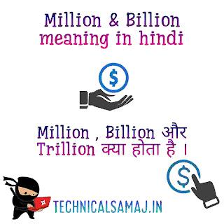 Million and Billion meaning in hindi,million in hindi,billion in hindi,trillion in hindi