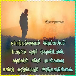 True lines tamil