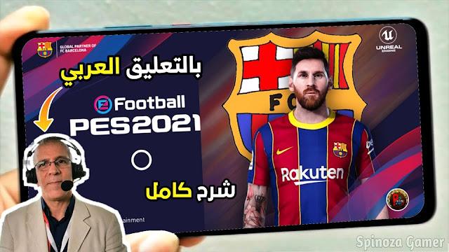 تحميل لعبة PES 2021 للاندرويد بالتعليق العربي مود خرافي اخر تحديث - بيس 2021 موبايل