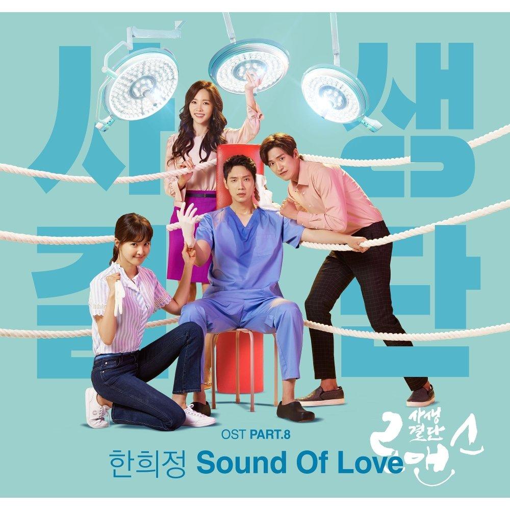 Han Hee Jung – Risky Romance OST Part.8