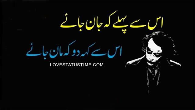 sad quotes about life in urdu