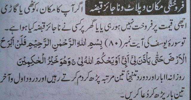 Ghar Sale Karne Ka Wazifa Property Sale Dua For Selling