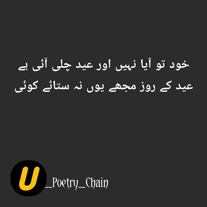 Eid Sad Poetry || SMS Shayari For Eid || Poetry Chain