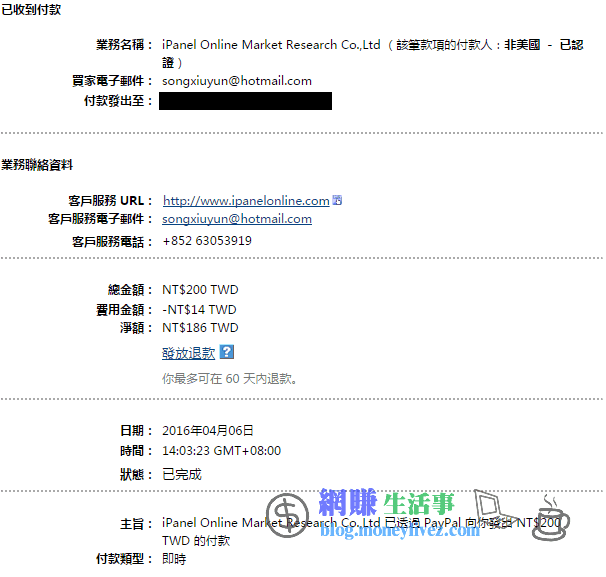 iPanelonline 台灣市調中心第20次收款圖
