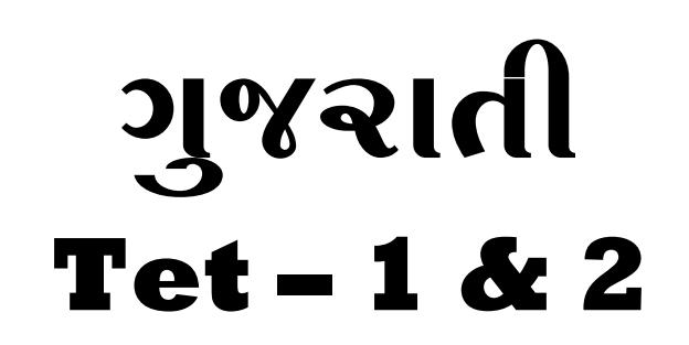 TET 2 Exam Study Material : Std. 4 to 8 Gujarati Content