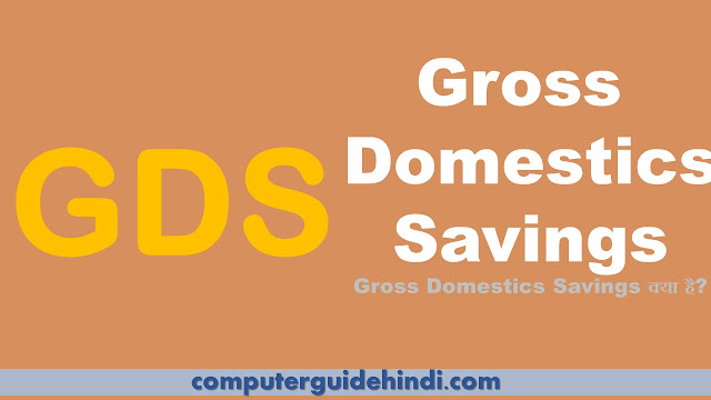 Gross Domestics Savings क्या है?