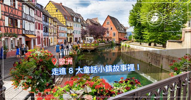 【此生必去】歐洲8大童話小鎮,你去過幾個了?