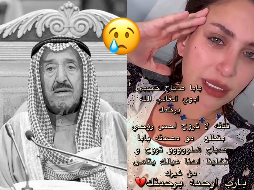 شاهد بكاء الدكتورة خلود بعد سماع خبر وفاة الشيخ صباح الأحمد الجابر الصباح امير دولة الكويت