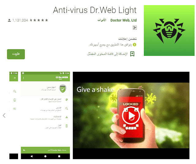 افضل التطبيقات المجانية لحماية هواتف الاندرويد من الفيروسات