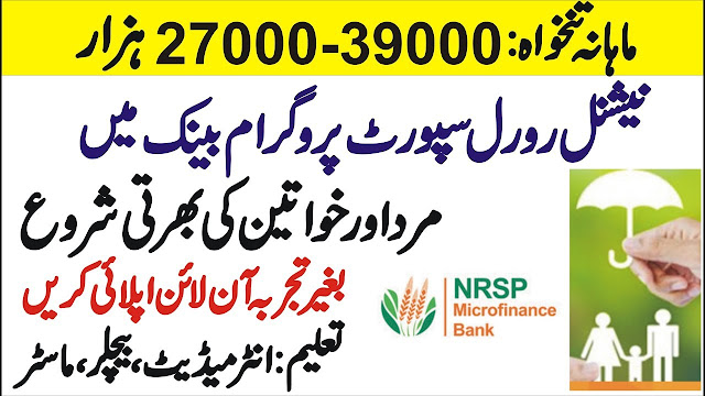 NRSP Bank Jobs 2020 Without Experience Apply Online
