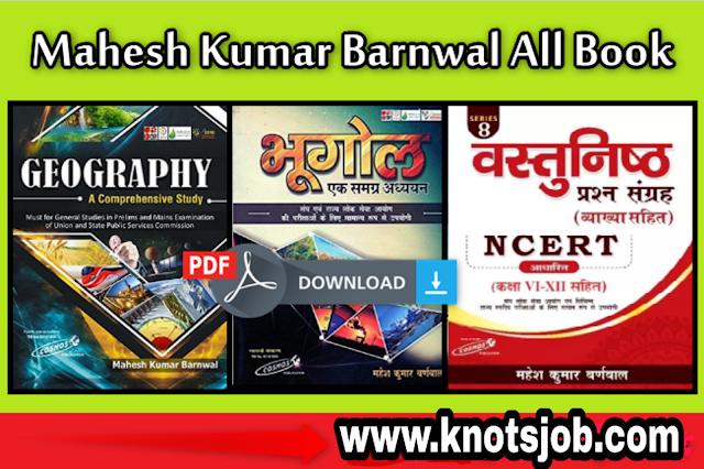 Mahesh Kumar Barnwal Book PDF For UPSC, IAS, PCS Examination