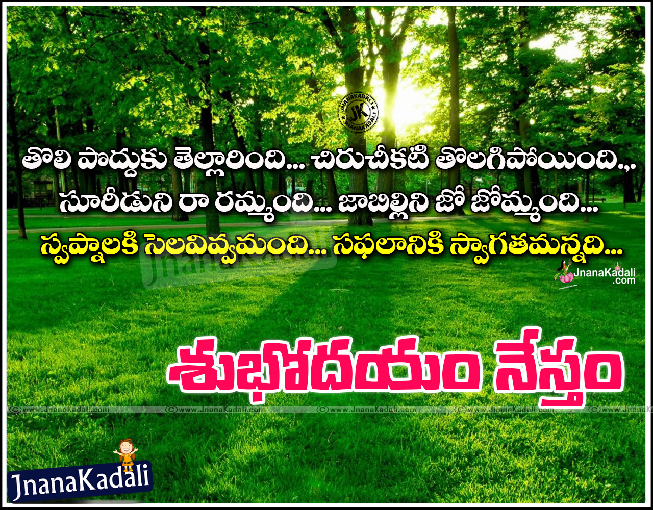 Good Morning Images With Inspirational Quotes In Telugu