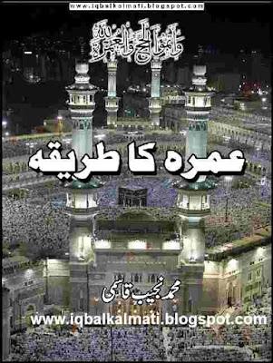 Umrah ka Tariqah by Muhammad Najeeb Qasmi