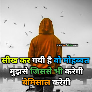 Emotional status hindi