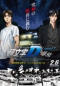 Film New Initial D: Legend 3 (2016) Full Movie