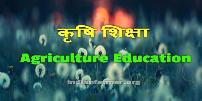 कृषि शिक्षा (Agriculture Education)