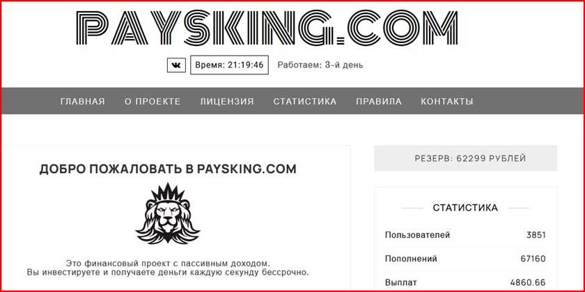 Мошеннический сайт paysking.com – Отзывы, развод, платит или лохотрон? Мошенники